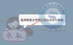 杭州师范大学钱江学院2019录取分数线(附2017-2018年分数线)