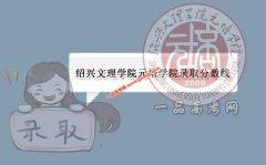 绍兴文理学院元培学院2019录取分数线(附2017-2018年分数线)