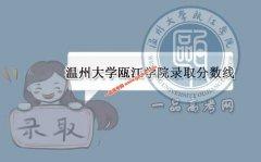 温州大学瓯江学院2019录取分数线(附2017-2018年分数线)