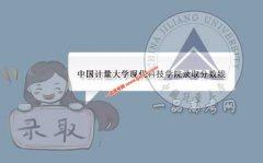 中国计量大学现代科技学院2019录取分数线(附2017-2018年分数线)