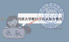 同济大学浙江学院2019录取分数线(附2017-2018年分数线)