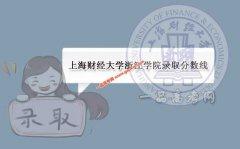 上海财经大学浙江学院2019录取分数线(附2017-2018年分数线)