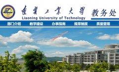 辽宁工业大学教务处,教务管理系统