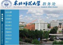 东北师范大学教务处,教务管理系统