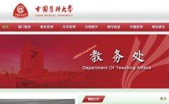 中国医科大学教务处,教务管理系统