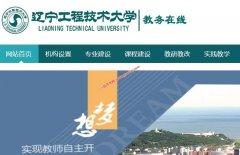 辽宁工程技术大学教务处,教务管理系统