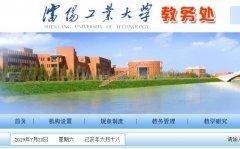 沈阳工业大学教务处,教务管理系统