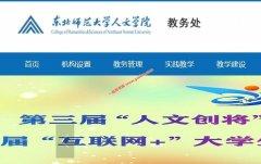 东北师范大学人文学院教务处,教务管理系统