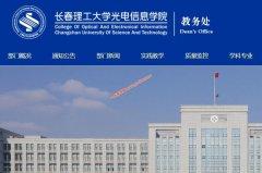 长春理工大学光电信息学院教务处,教务管理系统