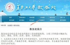黑龙江大学教务处,教务管理系统