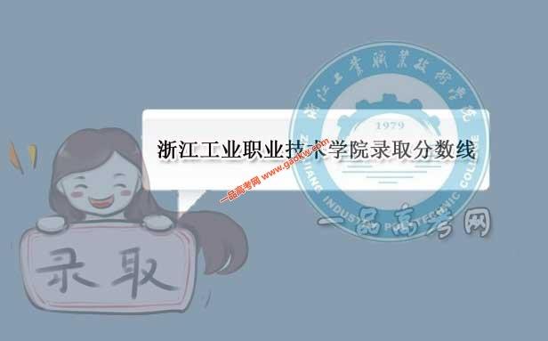 浙江工业职业技术学院历年录取分数线(附2017-2018年分数线)