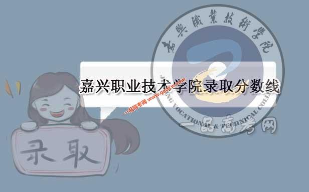 嘉兴职业技术学院历年录取分数线(附2017-2018年分数线)