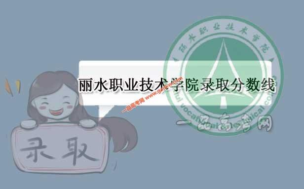 丽水职业技术学院历年录取分数线(附2017-2018年分数线)