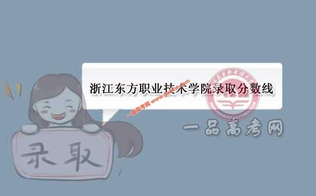 浙江东方职业技术学院历年录取分数线(附2017-2018年分数线)