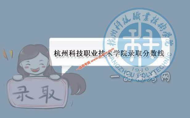 杭州科技职业技术学院历年录取分数线(附2017-2018年分数线)
