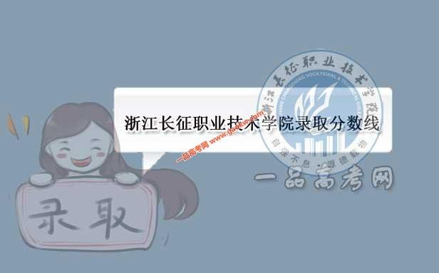 浙江长征职业技术学院历年录取分数线(附2017-2018年分数线)