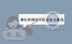 浙江外国语学院2019录取分数线(附2017-2018年分数线)