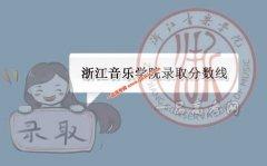 浙江音乐学院2019录取分数线(附2017-2018年分数线)