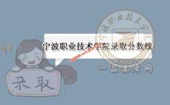 宁波职业技术学院2020录取分数线(附2017-2