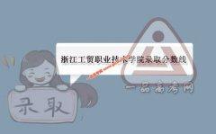 浙江工贸职业技术学院2020录取分数线(附2017-2019年分数线)