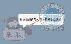 浙江医药高等专科学校2019录取分数线(附2017-2018年分数线)