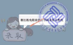 浙江机电职业技术学院2020录取分数线(附2017-2019年分数线)