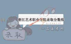 浙江艺术职业学院2020录取分数线(附2017-2019年分数线)
