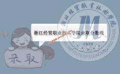 浙江经贸职业技术学院2020录取分数线(附2017-2019年分数线)