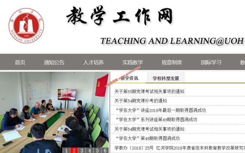 红河学院教务处,教务管理系统