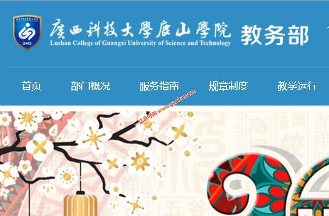 广西科技大学鹿山学院教务处,教务管理系统