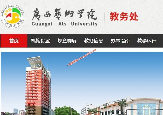 广西艺术学院教务处,教务管理系统