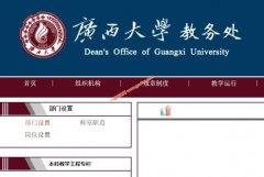 广西大学教务处,教务管理系统