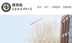 中南林业科技大学教务处,教务管理系统