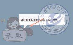 浙江邮电职业技术学院2019录取分数线(附2017-2018年分数线)