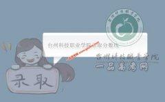 台州科技职业学院2019录取分数线(附2017-2018年分数线)