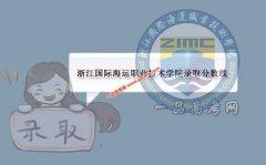 浙江国际海运职业技术学院2019录取分数线(附2017-2018年分数线