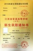 江西省2019年省内高职(专科)和民办本科高校新生录取通知书样式及说明