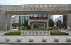淮南职业技术学院2019年录取分数线(附2017-2018年分数线)