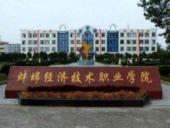 蚌埠经济技术职业学院2019年录取分数线(附2017-2018年分数线)