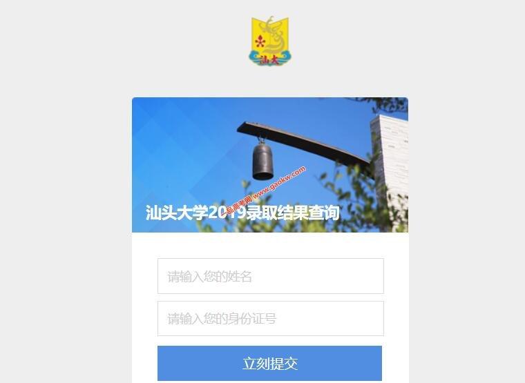 汕头大学2019录取结果查询入口