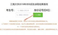 江南大学2019年录取查询系统