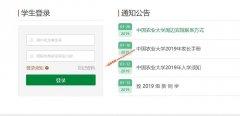 中国农业大学2019年录取结果查询系统