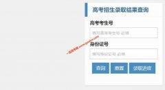 2019年北京交通大学高考录取结果查询及录取进度(陆续更新)