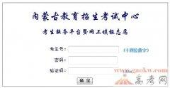 内蒙古高考志愿填报系统http://www1.nm.zsks.cn/kscx/
