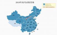 南京工业大学2019年录取查询及录取通知查询