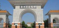郑州升达经贸管理学院2019年录取分数线(附2017-2018年分数线)