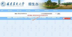 福建农林大学2019年本科录取查询