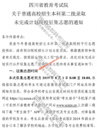 四川2019年二本征集志愿时间截止8月1日18:00时