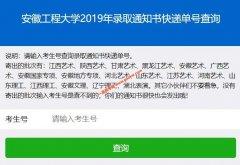 安徽工程大学2019年录取通知书快递单号查询
