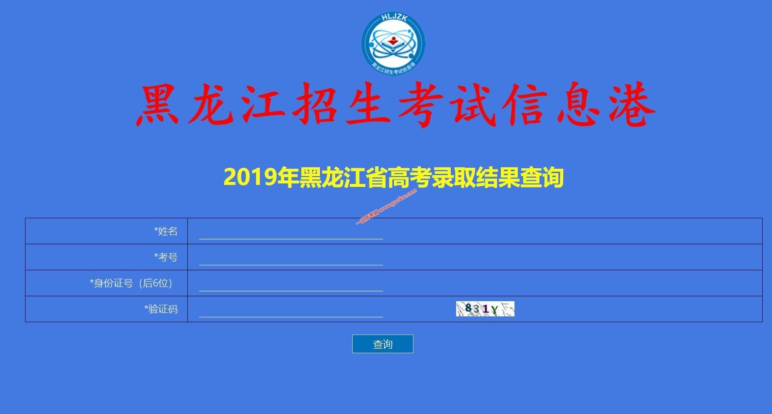 2019黑龙江高考录取结果查询(龙招港)